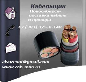 Кабельщик Новосибирск / Поставка кабельно-проводниковой продукции в Сибири, Дальнем востоке и Якутии