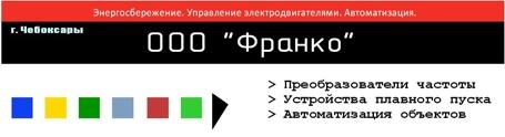 """ООО """"Франко"""" г. Чебоксары"""