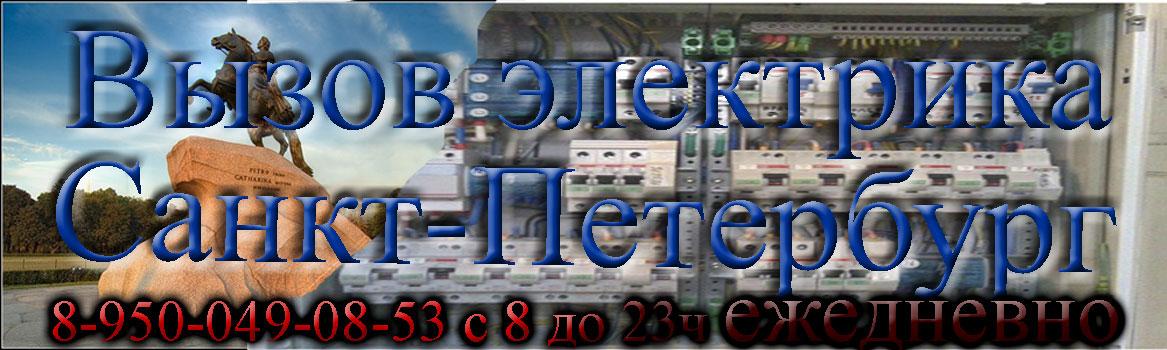 Вызов электрика в Санкт-Петербурге