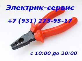 Вызов электрика Петербург. Электромонтажные работы и услуги электрика в СПб
