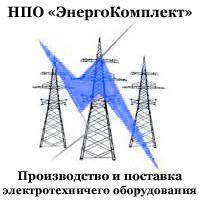 НПО ЭнергоКомплект