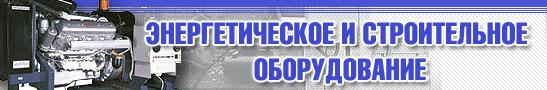 Allgenerator.ru Энергетическое и строительное оборудование