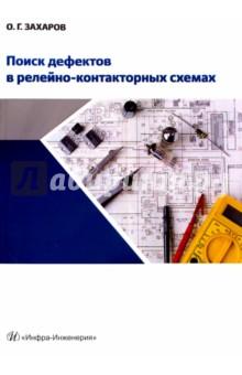 Сайт Максима Арсенева о релейной защите