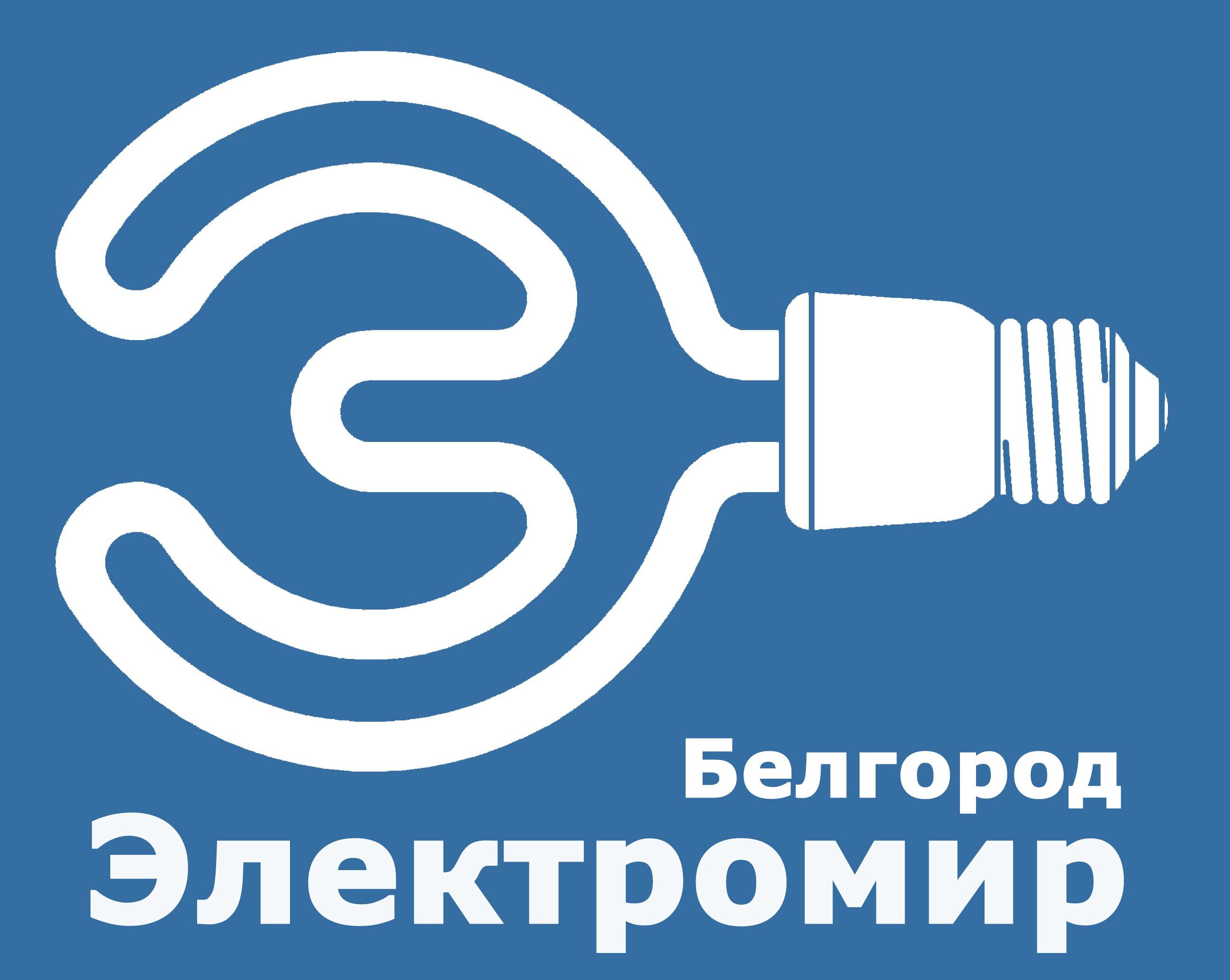 ЭЛЕКТРОМИР - ЧТОБЫ ВАША ЭНЕРГИЯ НЕ КОНЧАЛАСЬ!