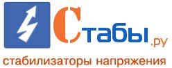 СТАБЫ.ру - всё о стабилизаторах напряжения