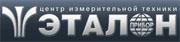 «Эталонприбор» - Центр Измерительной Техники