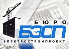 Бюро Электростройпроект - проект электроснабжения, согласование электропроекта